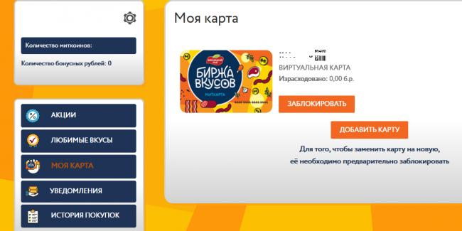 LK-birzha-vkusov.png