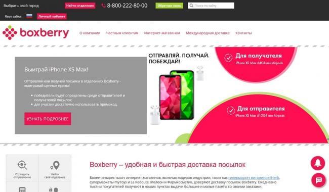 boxberry3.jpg