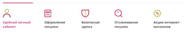 lichnyj-kabinet-boksberri-poshagovyj-protsess-registratsii-vozmozhnosti-personalnogo-profilya-5.jpg