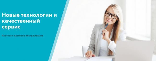 bank-rnkb-uslugi-dlya-biznesa-1.png