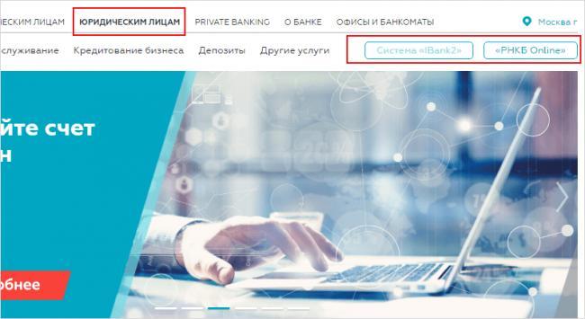 vhod-v-sistemu-dlya-biznesa-1.png