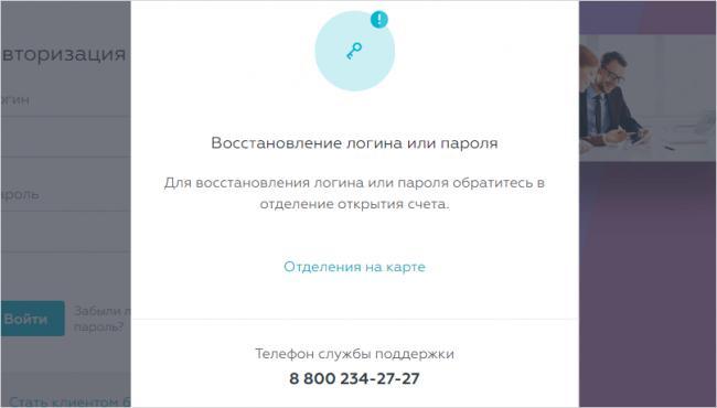 vosstanovlenie-logina-i-parolya-1.png