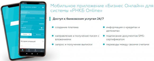 mobilnoe-prilozhenie-biznes-onlayn-1.png