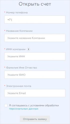 onlayn-zayavka-na-otkrytie-scheta-dlya-biznesa.png