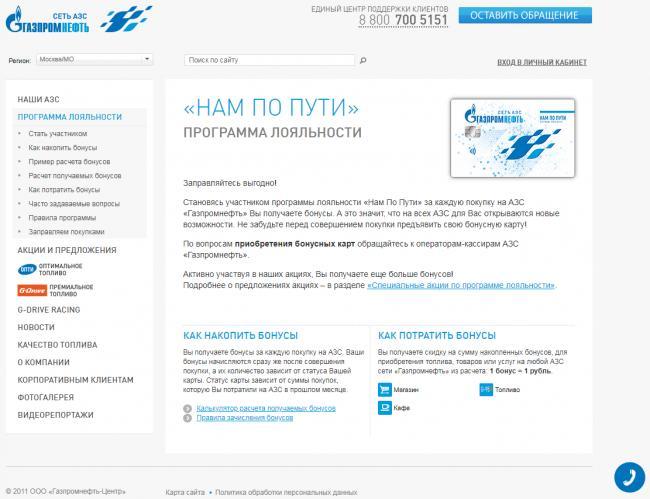 lichnyjj-kabinet-gazpromneft2.png