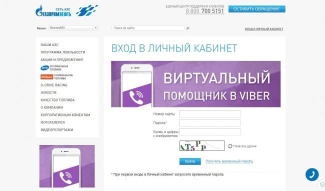 GAZPROMNEFT-lk-e1603655006272.jpg