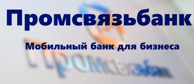 psb-main-1.png