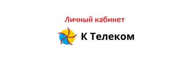 Lichnyj-kabinet-K-Telekom.jpg