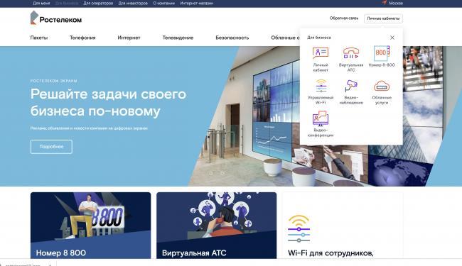 rostelecom32-e1572790679201.png