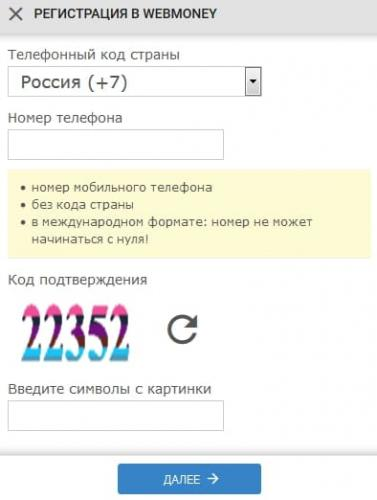 webmoney3.jpg