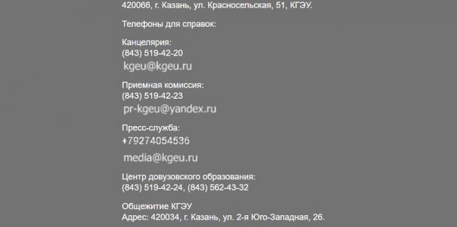 registratsiya-lichnogo-kabineta-kgeu-funktsional-akkaunta-sluzhba-podderzhki-3.jpg