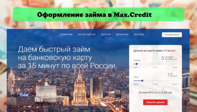 maks-kredit-zajm-lichnyj-kabinet.jpg