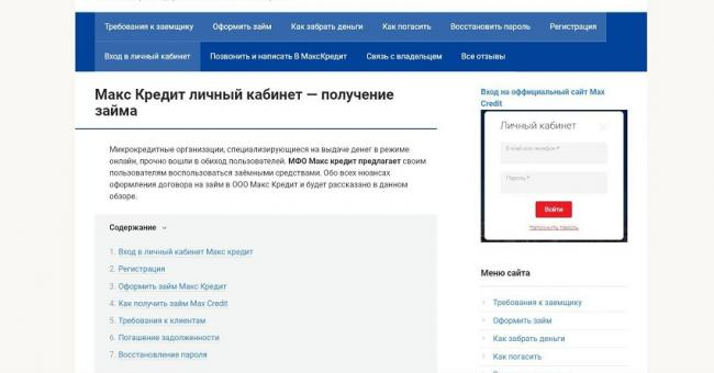maks-kredit-zajm-lichnyj-kabinet-1.jpg