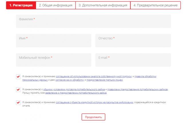 registratsiya-na-sajte-MFO.png