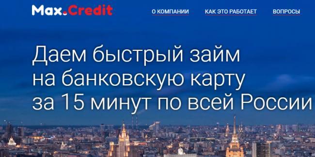 o-kompanii-makskredit-ru.png