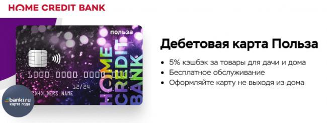 debetovaya-karta-polza-1.png