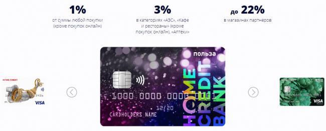 karta-polza-ot-houm-kredit-1.png
