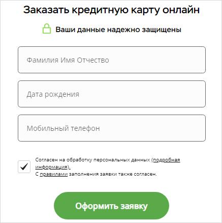 onlayn-zayavka-na-kartu-polza.png