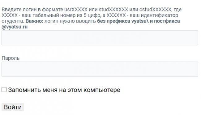 sozdanie-lichnogo-kabineta-na-sajte-vyatgu-vhod-v-akkaunt-funktsional-sistemy-1.jpg