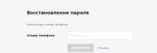 личный-кабинет-пятерчка-восстановления-пароля.jpg