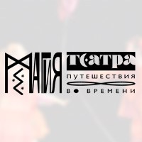 magiya_teatra.jpg