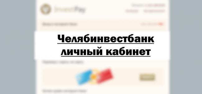vhod-v-lichnyj-kabinet-investpej-poshagovaya-instruktsiya-funktsional-akkaunta.jpg