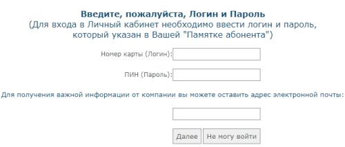registratsiya-akkaunta-na-sajte-omskie-kabelnye-seti-oformlenie-zayavki-na-podklyuchenie-proverka-balansa-onlajn-1.jpg