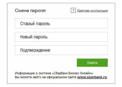 3-sberbank-biznes-onlayn-vhod-v-sistemu.jpg