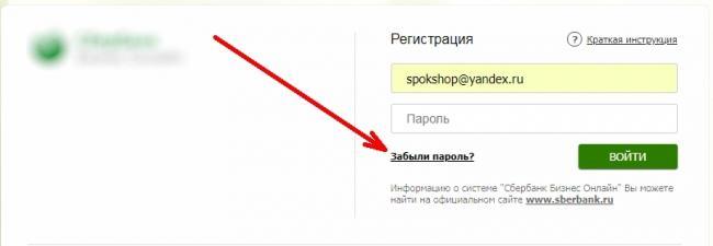 1521448447_vosstanovlenie_parolya.jpg