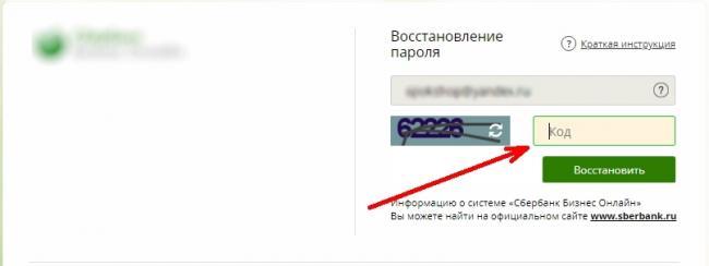 1521448437_vosstanovlenie_parolya-2.jpg