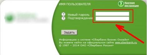 1521450367_novij_parol_sberbank.jpg