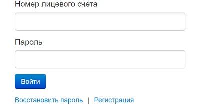 lichnyj-kabinet-servis-nedvizhimost-pravila-registratsii-vhod-v-akkaunt-2.jpg