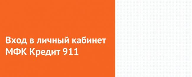 kredit911-main-1024x415-1.png