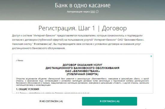 belinvestbank-intbanvhlckab-3-550x363.jpg