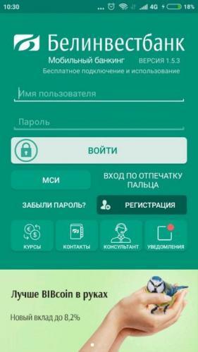 belinvestbank-intbanvhlckab-9-394x700.jpg