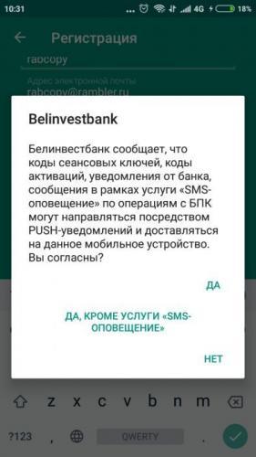 belinvestbank-intbanvhlckab-11-394x700.jpg