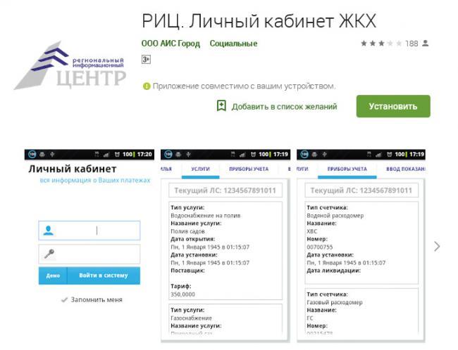 ric-ulyanovsk_4.jpg
