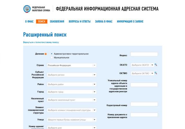 fias-nalog-ru-640x448.jpg