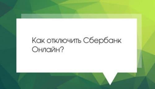 4-sposoba-otklyuchit-sberbank-onlajn2.jpg