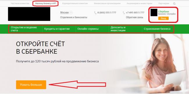 1-sberbank-biznes-onlayn-vhod-v-sistemu-wpp1584730869111.png