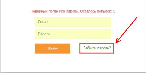 tarify-sberbank-biznes-recovery-password-1.png