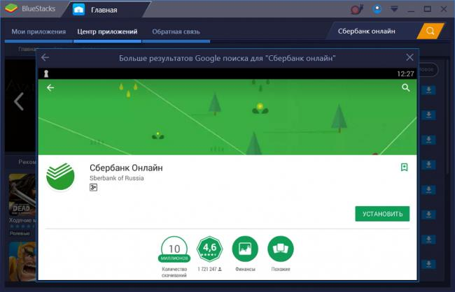 sberbank-online-2.jpg