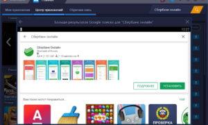 sberbank-online-1-300x180.jpg