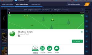 sberbank-online-2-300x180.jpg