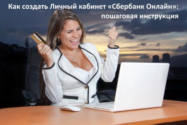 sberbank-online-lk-soztanie-e1487669575984.jpg
