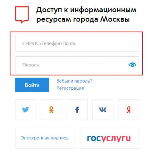 pgu-mos-ru-2.png