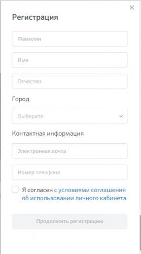 registraciya-v-domclick-pro.png