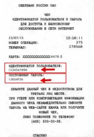 2-chek-s-parolem-i-lginom-sberbank-192x280.png