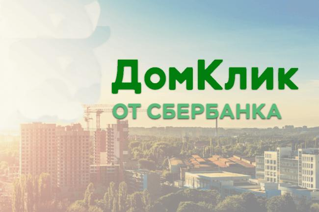 domclick-sberbank-1-1024x683-1.png