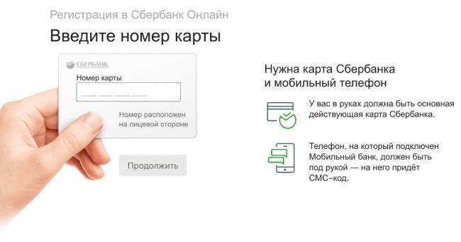 register-sberbankonline.png